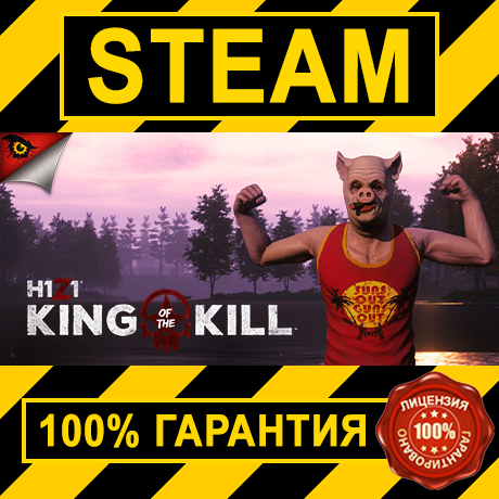 H1Z1: KING OF THE KILL (STEAM GIFT | RU+CIS)
