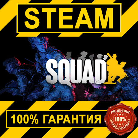 SQUAD (STEAM GIFT | RU+CIS)