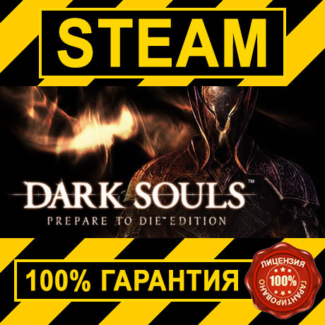 DARK SOULS Prepare To Die Edition (STEAM GIFT | RU+CIS)