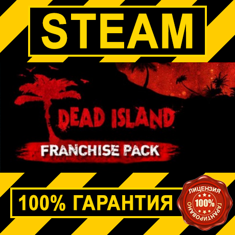 DEAD ISLAND Collection (STEAM GIFT | RU+CIS)