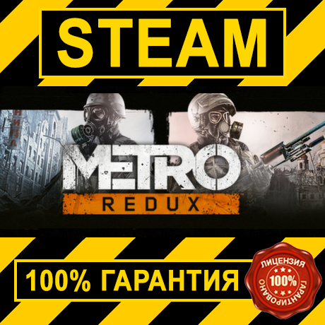 METRO REDUX Bundle (STEAM GIFT | RU+CIS)