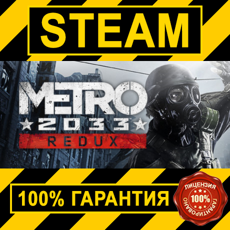 METRO 2033 REDUX (STEAM GIFT | RU+CIS)