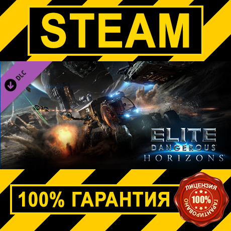Elite Dangerous Horizons Season Pass STEAM GIFT/RU+CIS