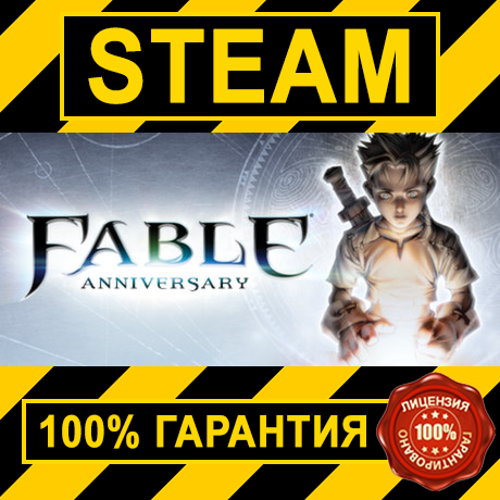 Fable Anniversary (STEAM GIFT | RU+CIS)