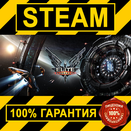 ELITE DANGEROUS (STEAM GIFT | RU+CIS)