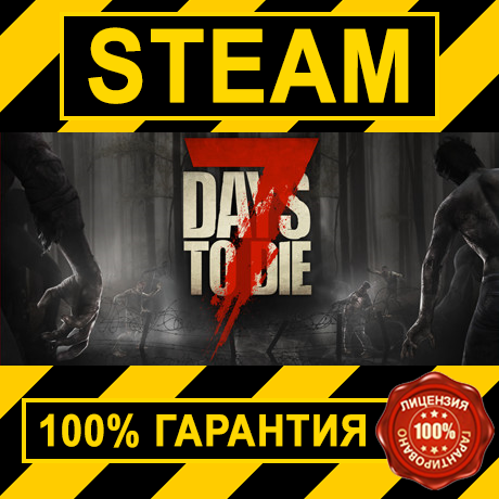 7 DAYS TO DIE (STEAM GIFT | RU+CIS)