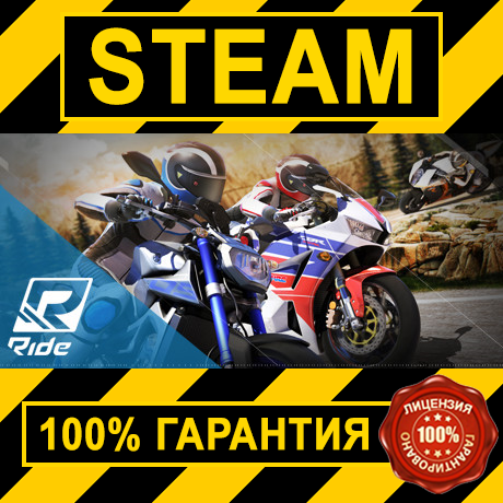 RIDE: Game (STEAM GIFT | RU+CIS)