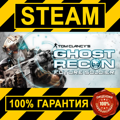 Tom Clancy´s Ghost Recon: Future Soldier (STEAM GIFT)