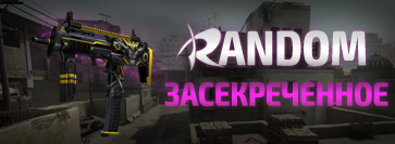 CS: GO - Random secrecy | Payback 100%