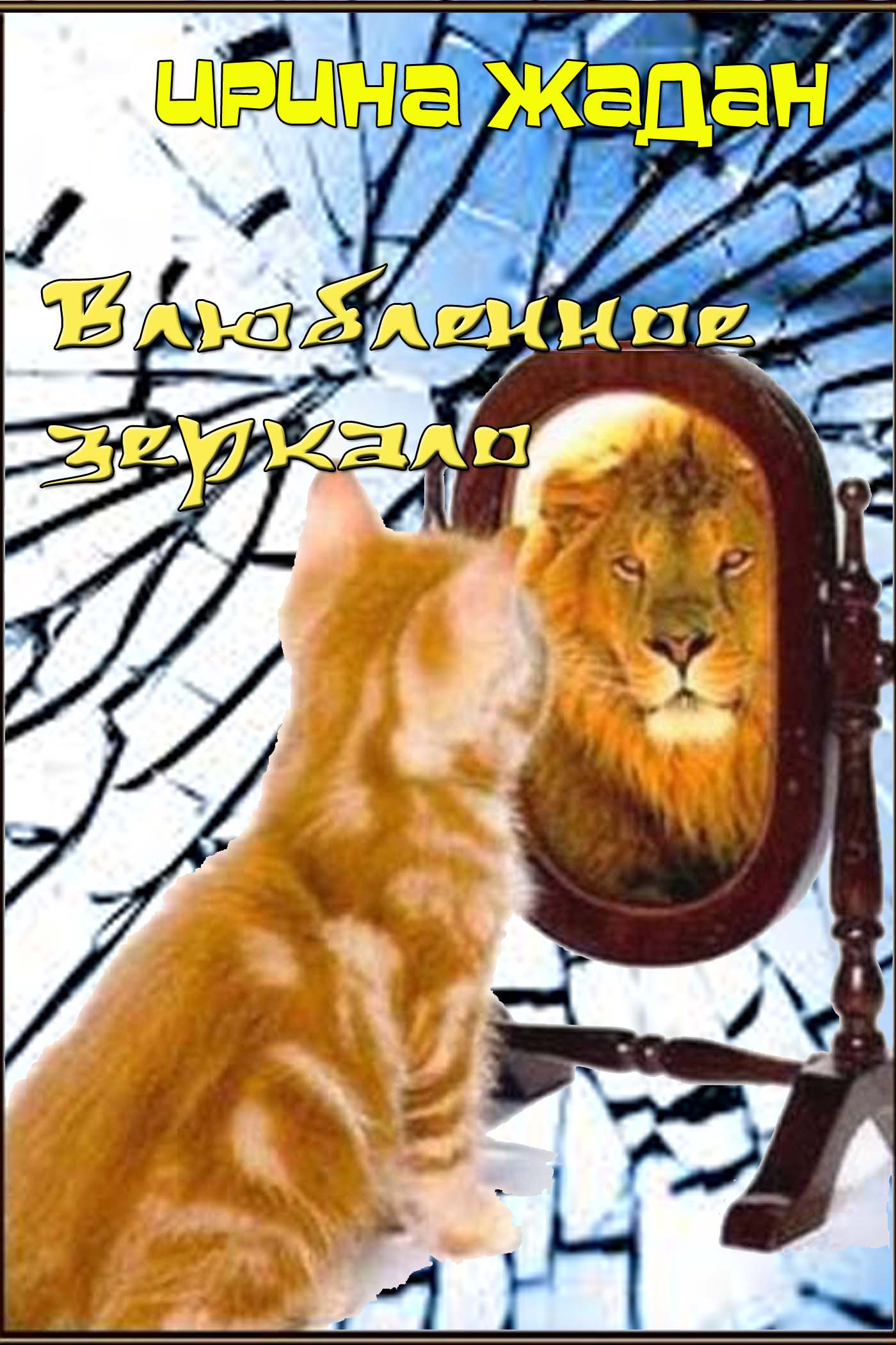 """Enamored Mirror"". Storybook. Romance"