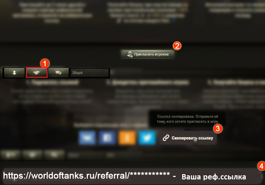 WoT Referal - Only RUS Server.