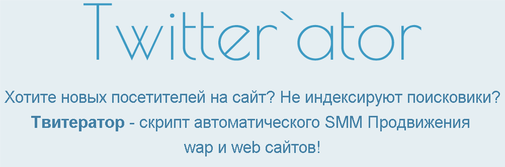 Tviterator - automatic script SMM Promotion