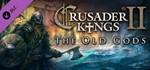 Crusader Kings II The Old Gods DLC (Steam Key/RoW)
