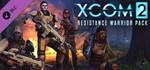 XCOM 2: Resistance Warrior Pack DLC (Steam key/RoW)