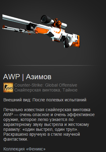 AWP Asimov (After field tests)