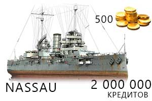 World of Warships - Nassau + 500 doublons + 2kk credits 2019