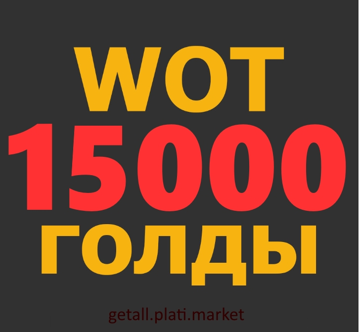 World of Tanks (WOT) 15000 Gold | -20% of the Price |