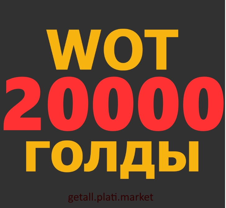 World of Tanks (WOT) 20000 Gold | -20% of the Price |