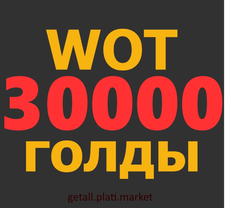 World of Tanks (WOT) 30000 Gold | -20% of the Price |