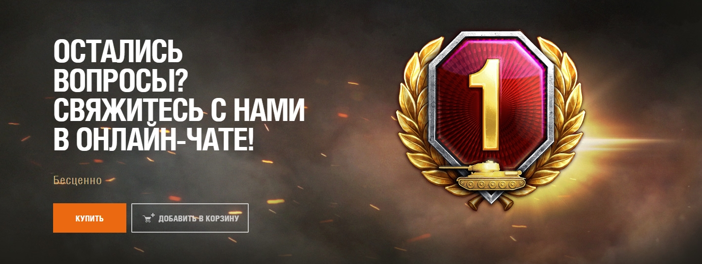 World of Tanks (WOT) 7500 Gold | -20% of the Price |