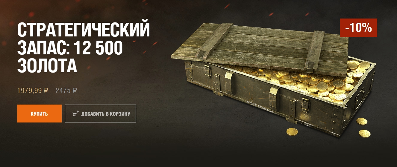 World of Tanks (WOT) 12500 Gold | -20% of the Price |