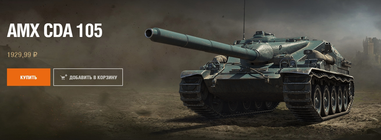 World of Tanks (WOT) AMX CDA 105 - 20% Discount