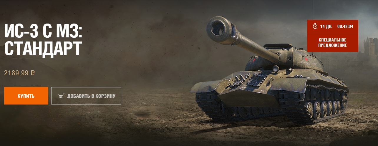 World of Tanks (WOT) IS-3 S MZ: STANDARD Discount