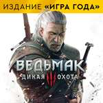 The Witcher 3: Wild Hunt Game of the Year XBOX One KEY