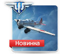 Japanese fighter II level Ki-8 + BONUS + DISCOUNTS