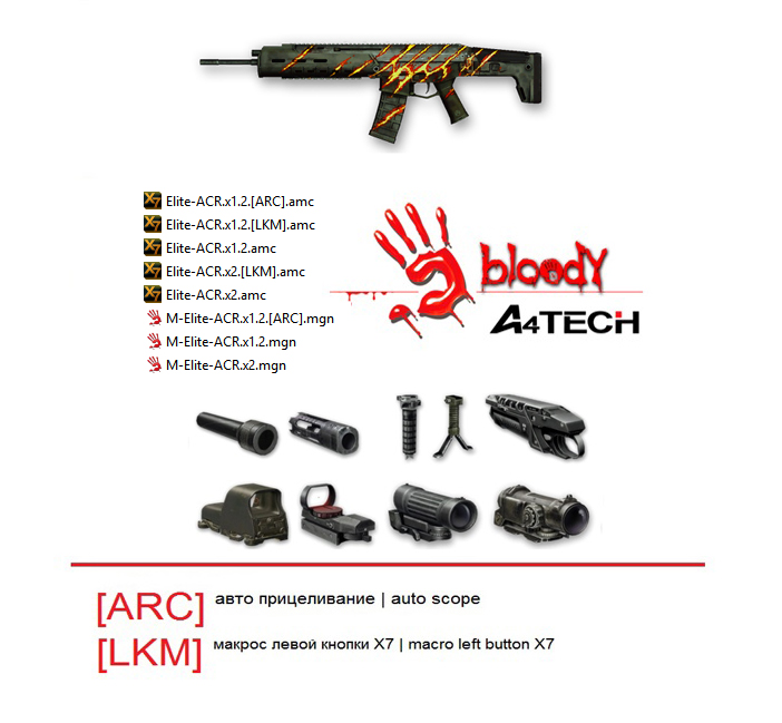 Warface 45 Bloody X7 макросы Элитный ACR | АЦР