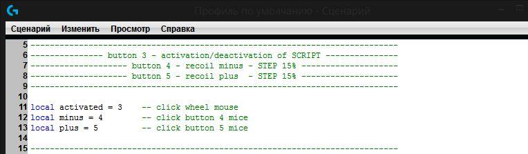 Script PUBG universal for Logitech | G