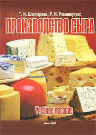 Cheese Production (2008) (study guide)