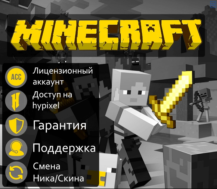 MINECRAFT GOLD PREMIUM [license + safeguard]