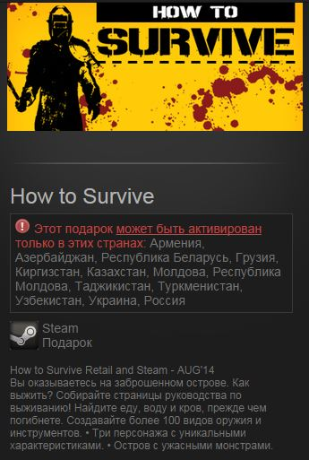 How to Survive (STEAM GIFT \\ RU / CIS)
