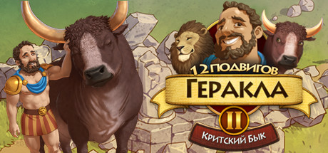 12 Labours of Hercules II: The Cretan Bull (STEAM GIFT)