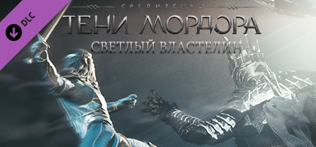 Middle-earth: Shadow of Mordor The Bright Lord (DLC)