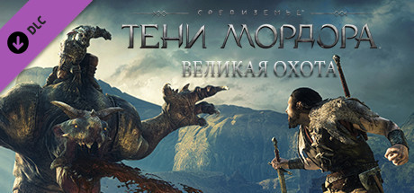 Middle-earth: Shadow of Mordor Lord of the Hunt (DLC)