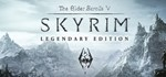 The Elder Scrolls V: Skyrim Legendary Edition (STEAM)
