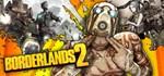 Borderlands 2 (STEAM GIFT / RU/CIS)