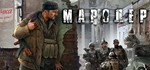 Marauder / Мародер (STEAM KEY / RU/CIS)