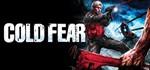 Cold Fear (UPLAY KEY / RU/CIS)