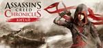 Assassin's Creed Chronicles: China (UPLAY KEY / RU/CIS)