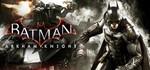 Batman: Arkham Knight / Рыцарь Аркхема (STEAM KEY)