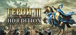 Heroes of Might & Magic III: HD Edition (STEAM KEY)