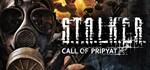 STALKER: Call of Pripyat / Зов Припяти (STEAM KEY /ROW)