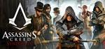 Assassins Creed Syndicate / Синдикат (UPLAY KEY)