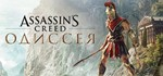 Assassin's Creed Odyssey / Одиссея (UPLAY KEY / RU/CIS)