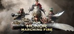 For Honor - Marching Fire Edition (UPLAY KEY / RU/CIS)