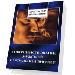 seksualnaya-energiya-muzhchini