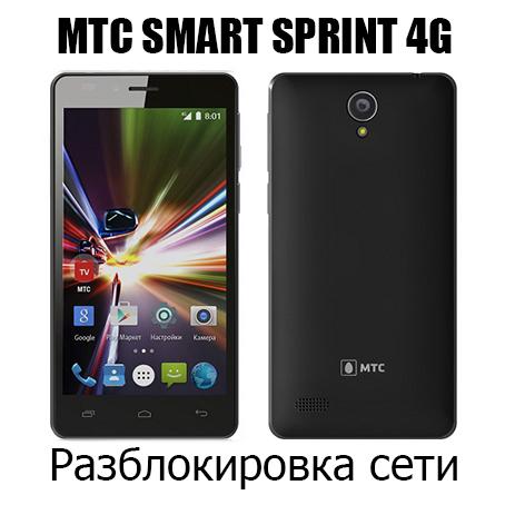 Unlock MTS SMART Sprint 4G